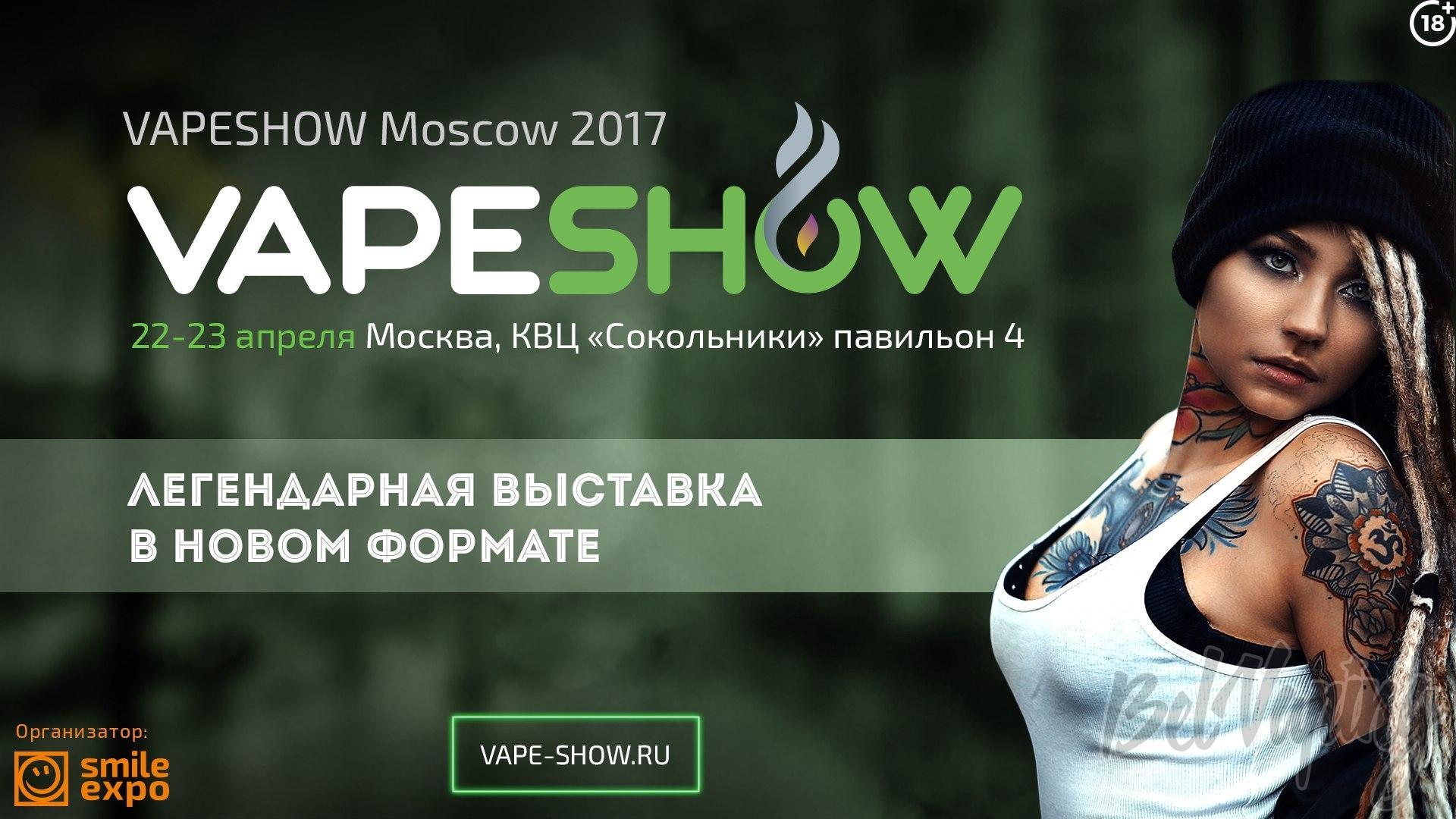 В Москве 22 и 23 апреля пройдет самая ожидаемая vape тусовка весны