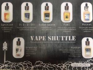 Карта вкусов жидкости Vape Shuttle