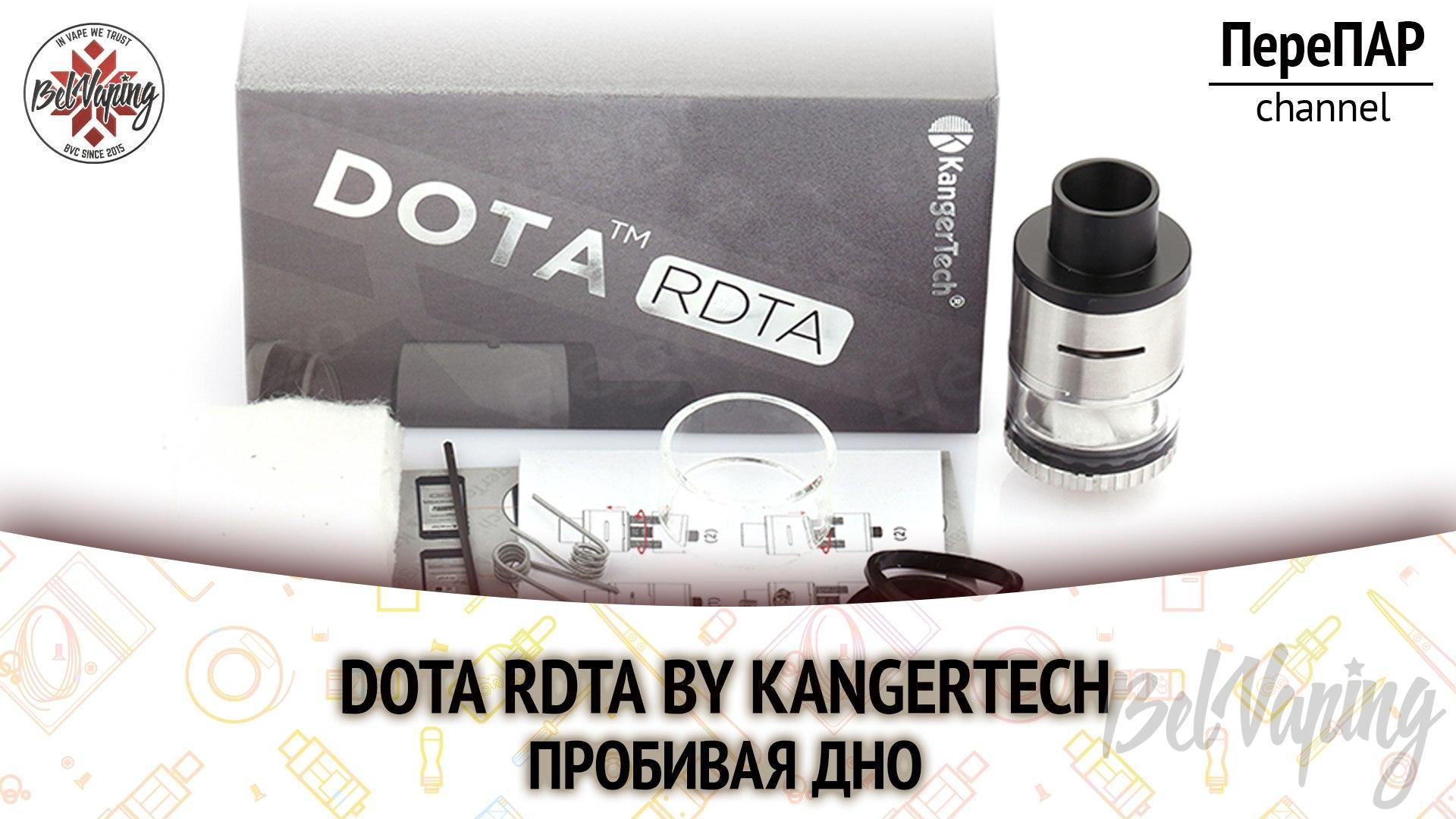 Обзор Dota RDTA от компании Kanger