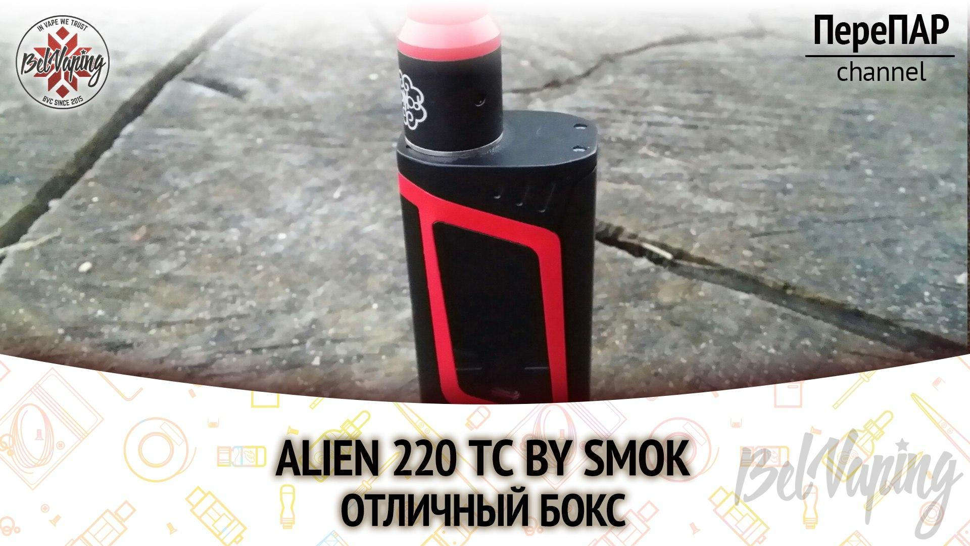 Обзор боксмода Smok Alien 220TC