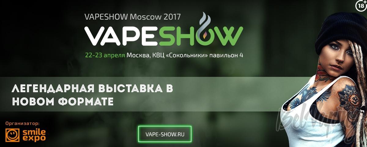 VapeShow Moscow - Легендарная выставка в новом формате