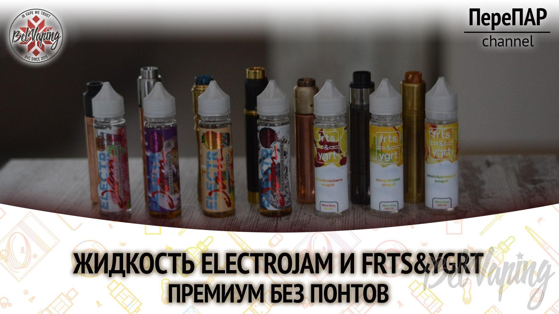 Обзор жидкостей ElectroJam и frts&ygrt
