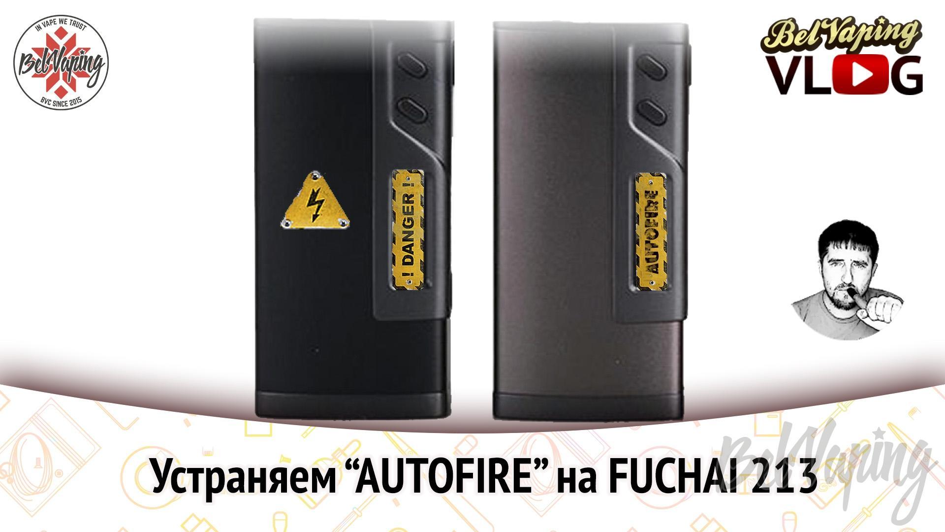 Ремонт Fuchai 213. Устраняем автофаер