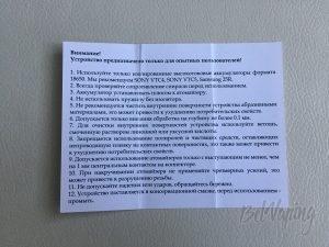 Инструкция мехмода GLM V1