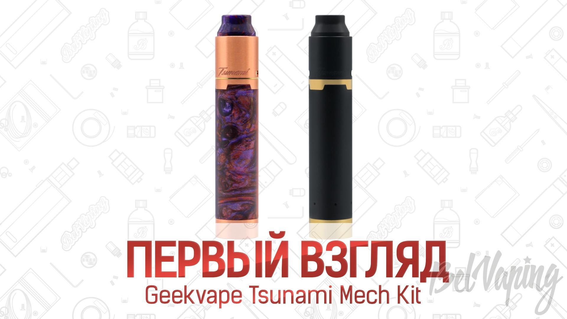GeekVape Tsunami Mech Kit. Первый взгляд