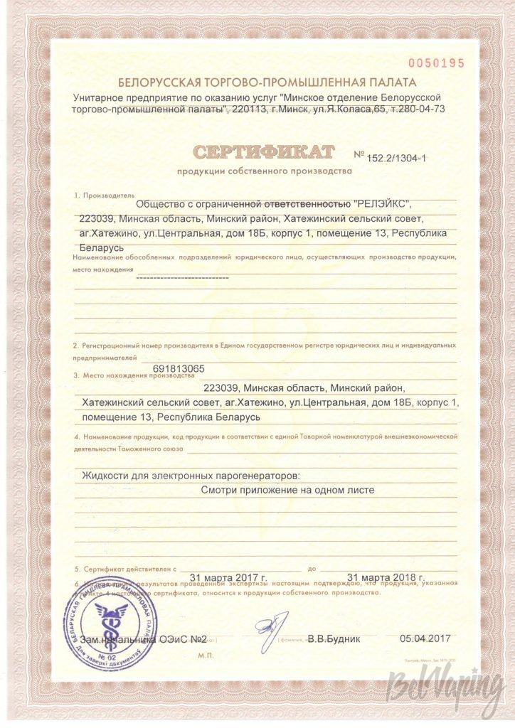 Сертификат собственного производства RELAKES