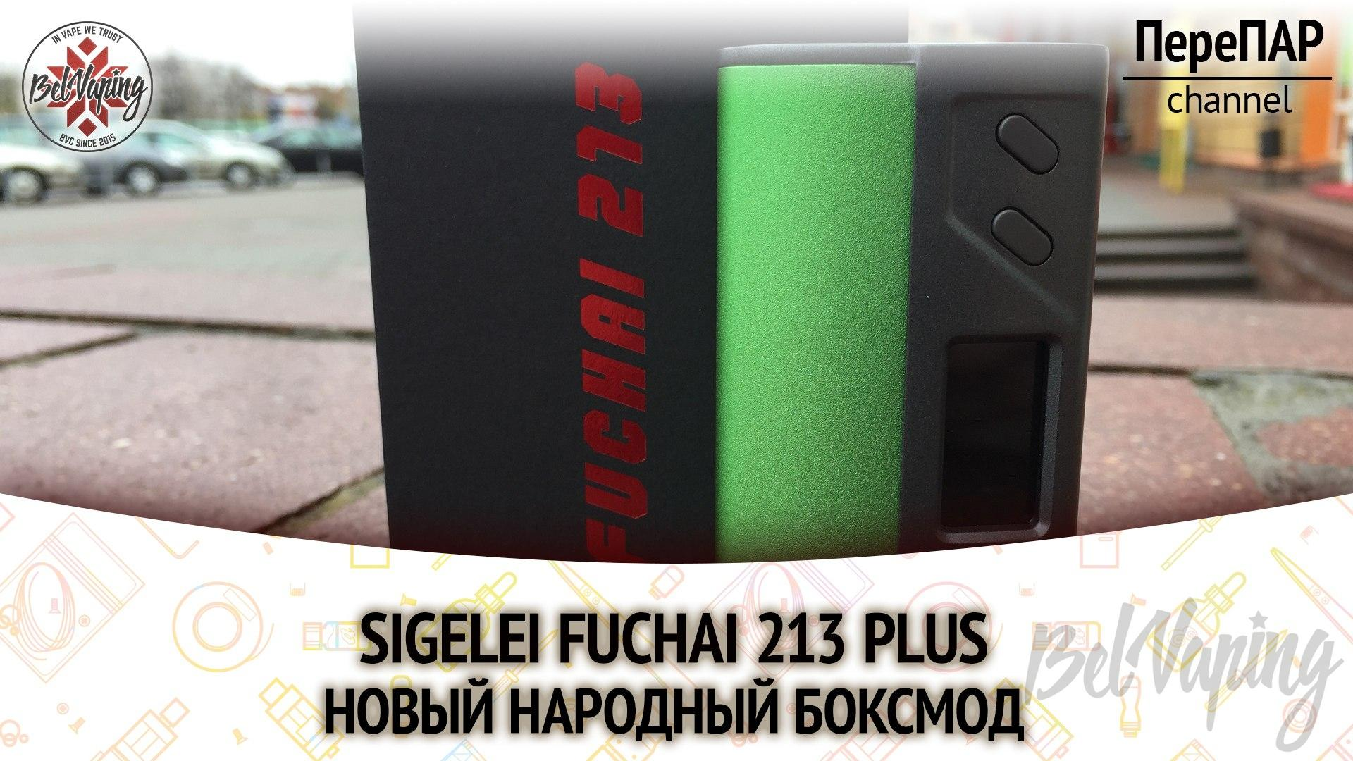 Обзор боксмода Sigelei Fuchai 213 Plus
