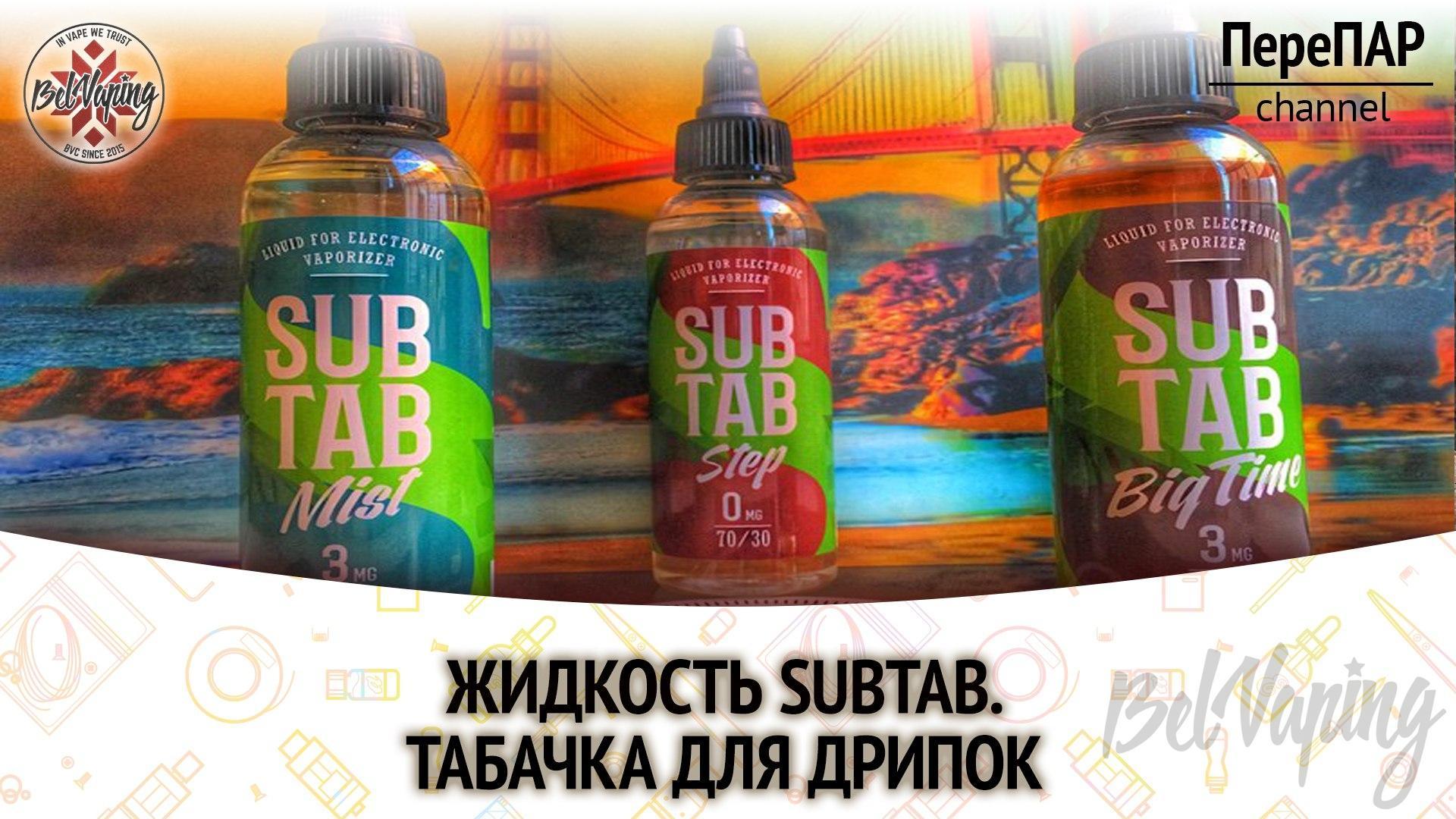 Обзор табачных жидкостей SUBTAB