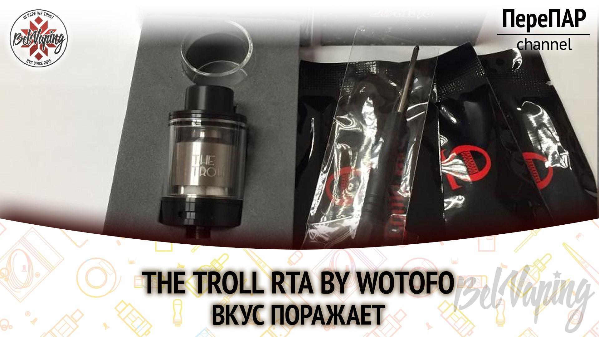 Обзор бакомайзера The Troll RTA от компании Wotofo