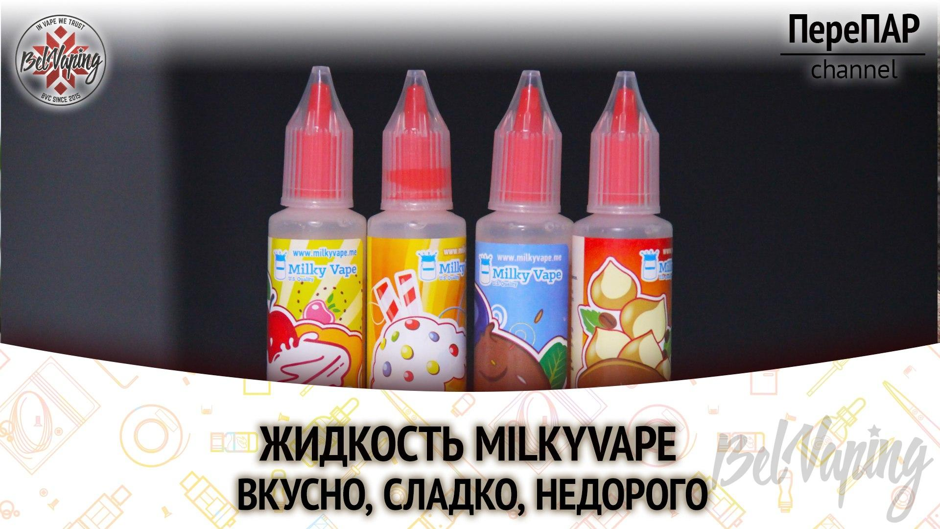 Обзор жидкости для вейпинга Milky Vape