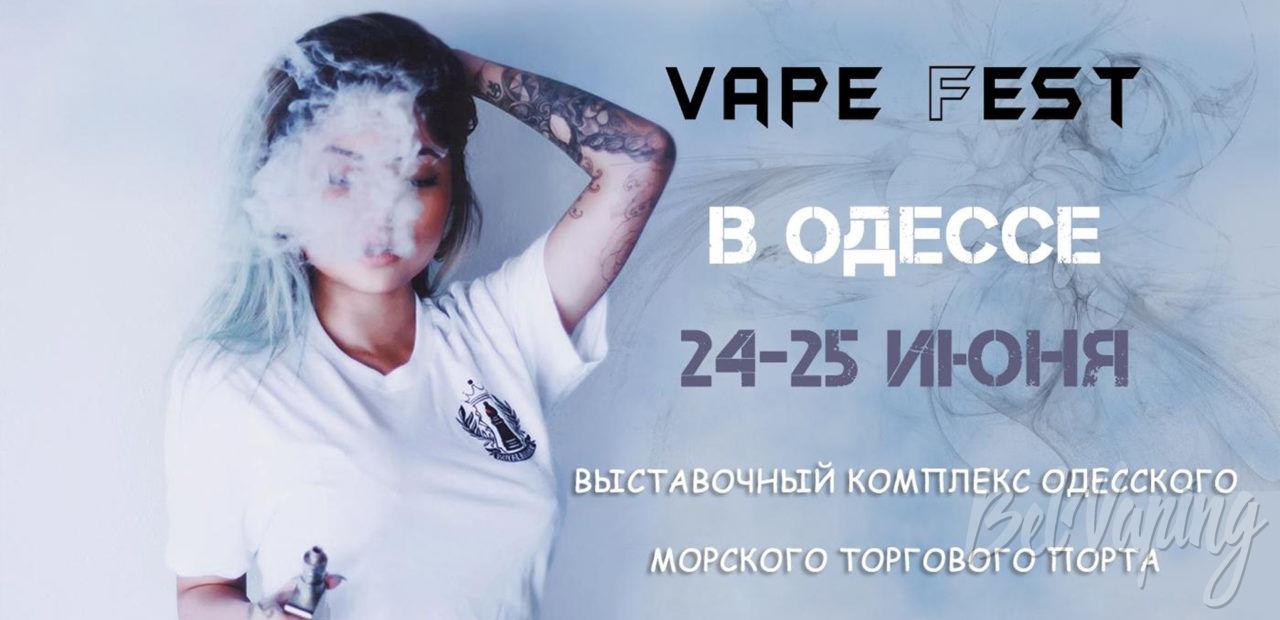 Odessa Vape Fest 24 и 25 июня