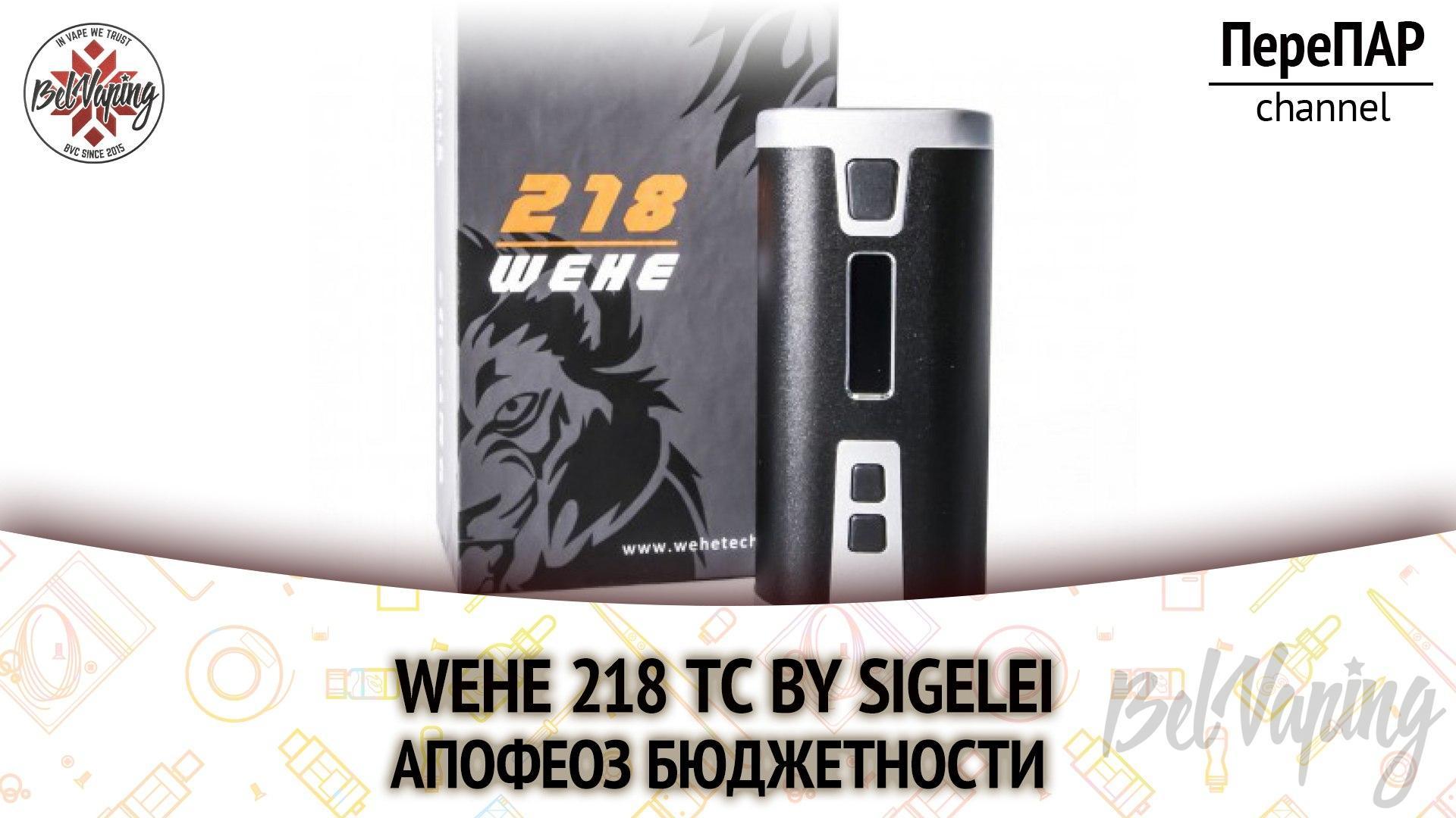 Обзор боксмода WEHE 218 от компании Sigelei