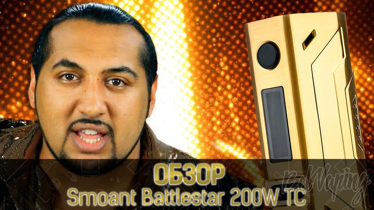 Обзор боксмода Battlestar 200W от Smoant