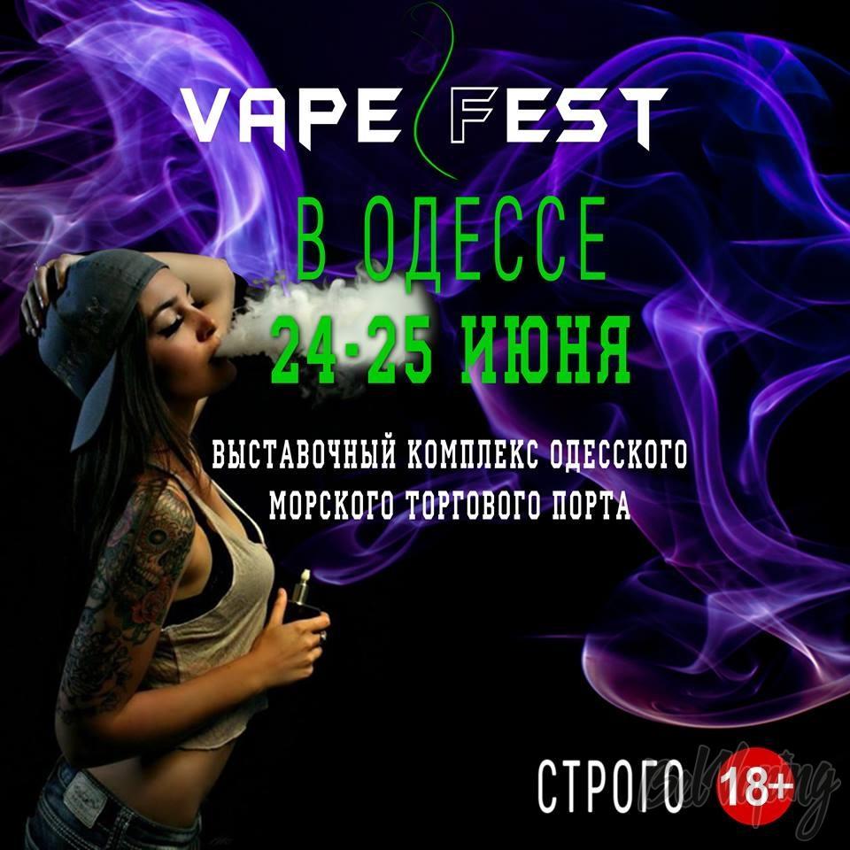 Vape Fest в Одессе 24 и 25 июня