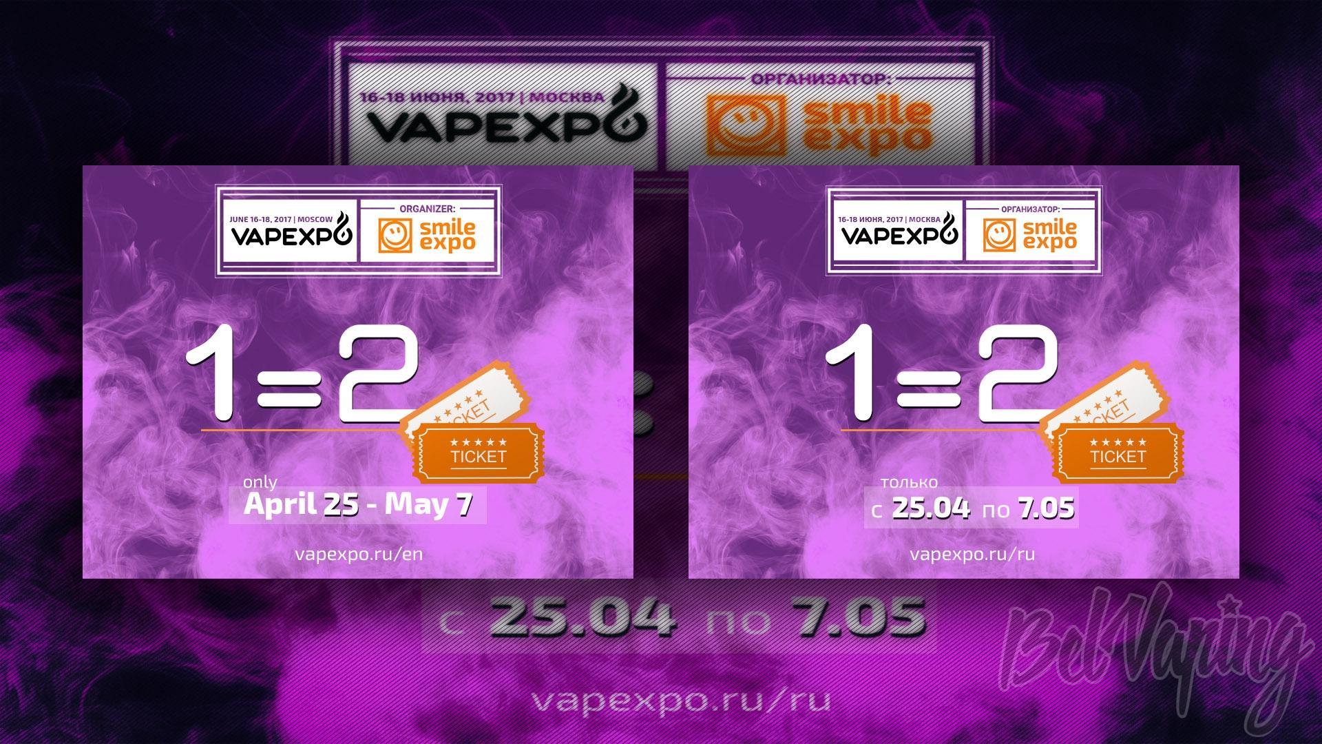 VAPEXPO Moscow 2017: каждый второй билет на выставку – в подарок