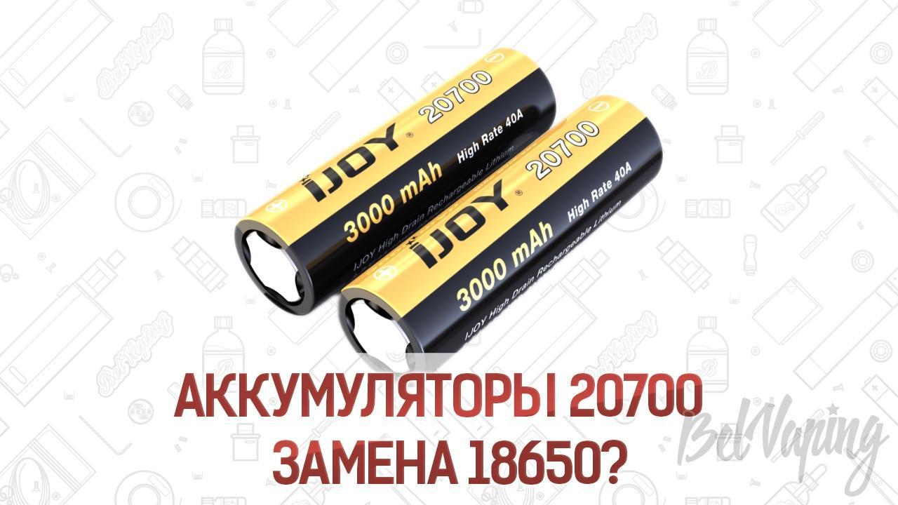Аккумуляторы формата 20700