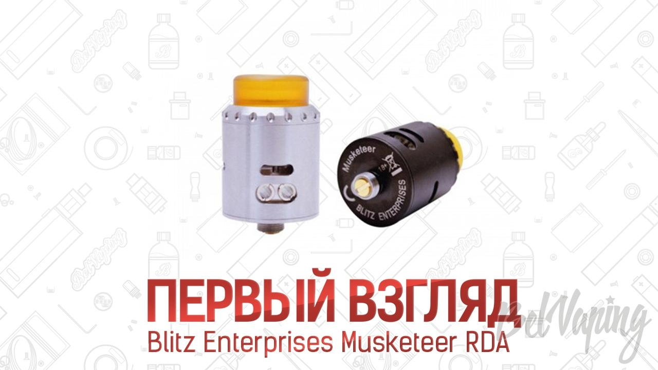 Blitz Enterprises Musketeer RDA. Первый взгляд