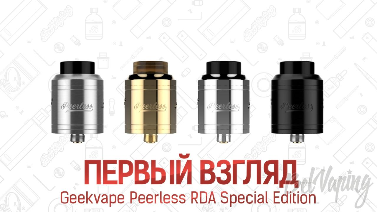 Geekvape Peerless RDA Special Edition. Первый взгляд