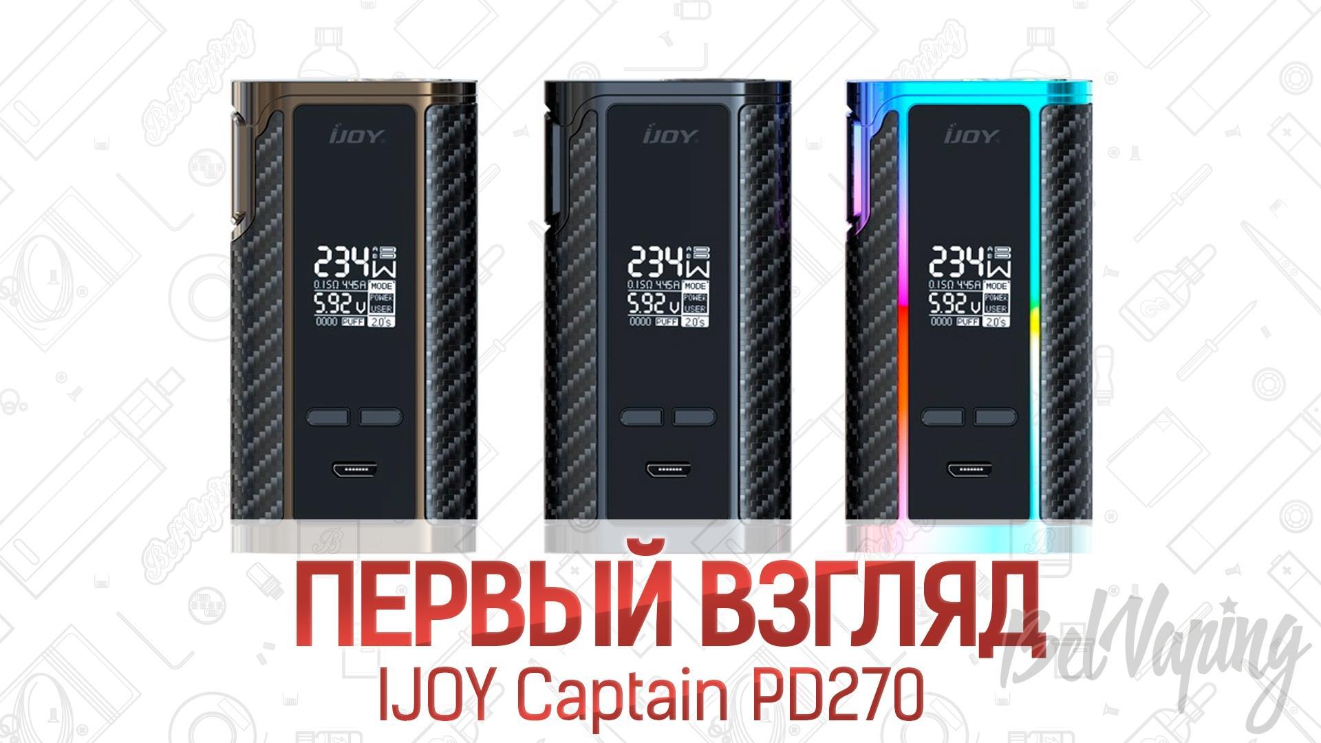IJOY Captain PD270. Первый взгляд