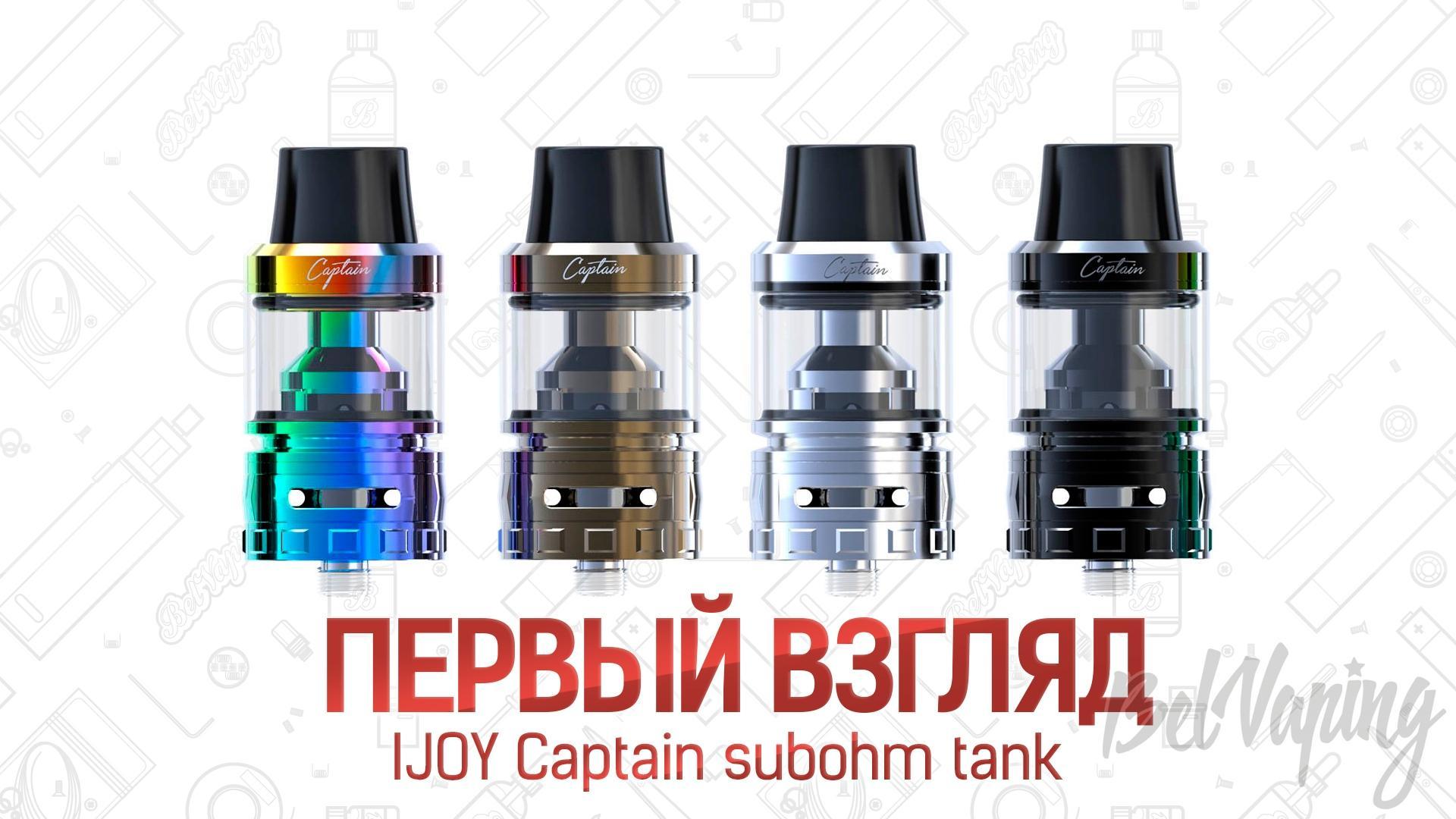 IJOY Captain subohm tank. Первый взгляд