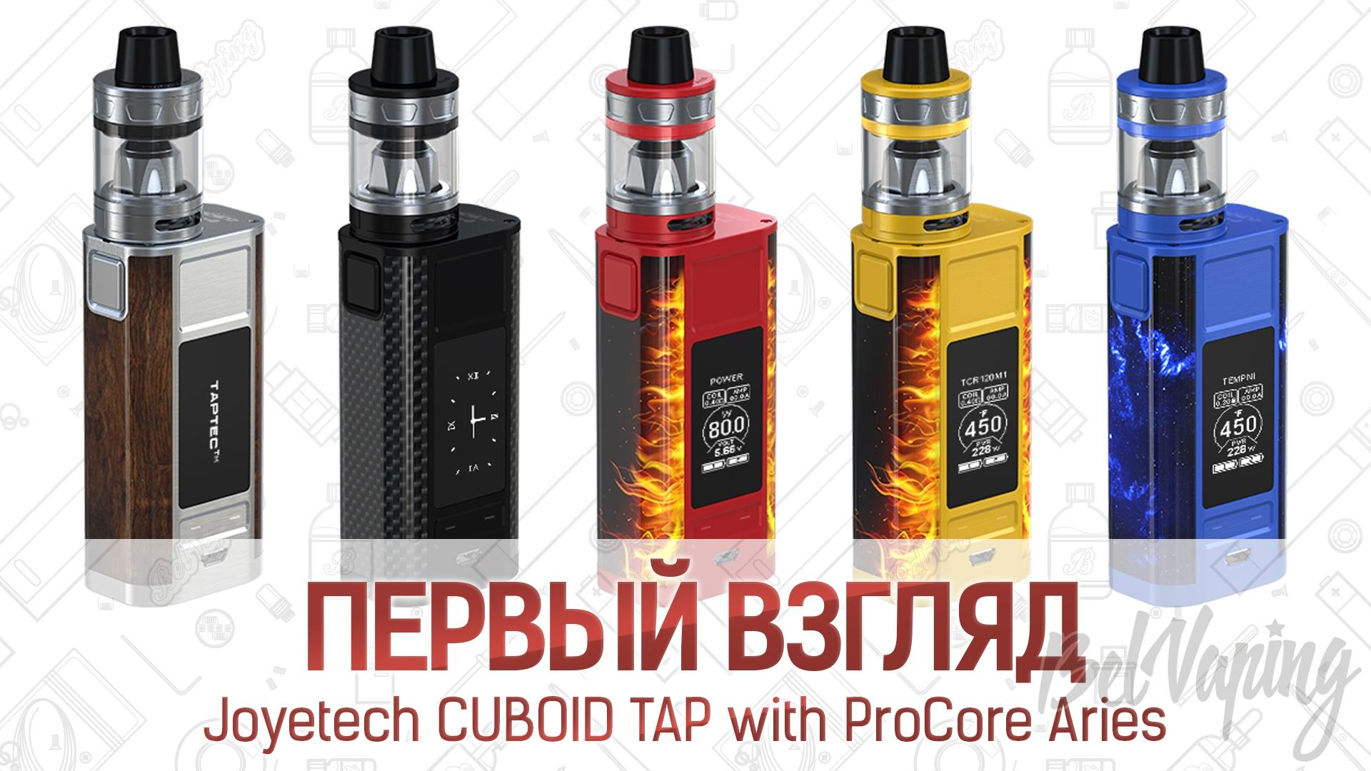 Joyetech CUBOID TAP with ProCore Aries. Первый взгляд