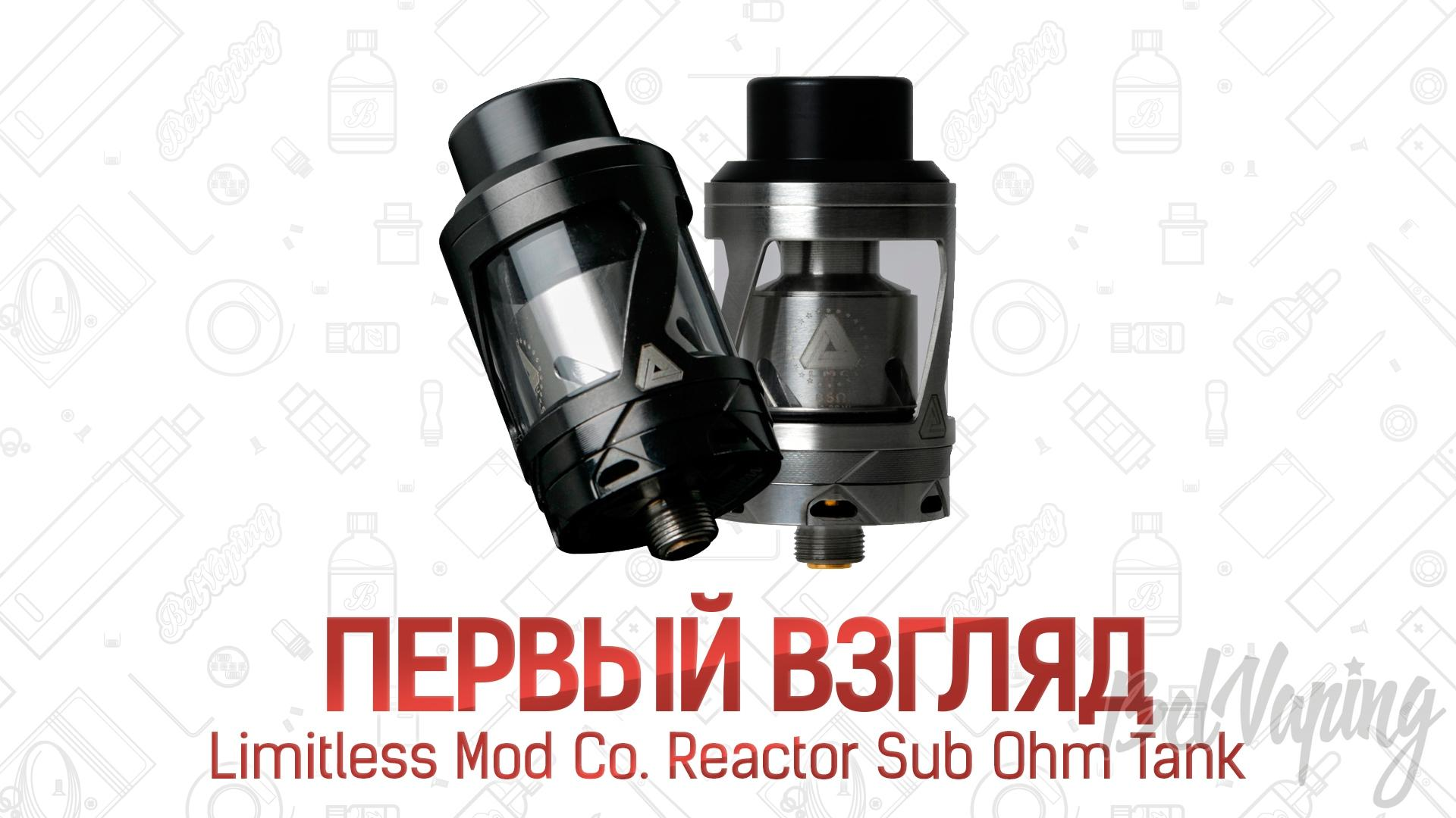Limitless Mod Co. Reactor Sub Ohm Tank. Первый взгляд