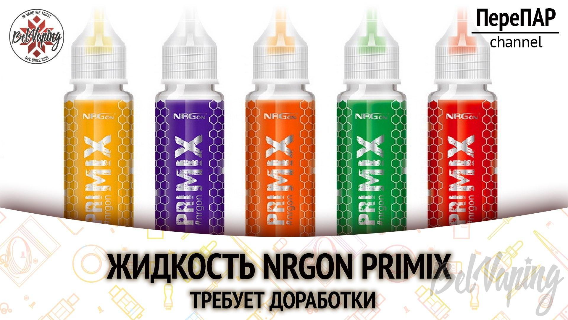 Обзор жидкости для вейпинга NRGon priMIX
