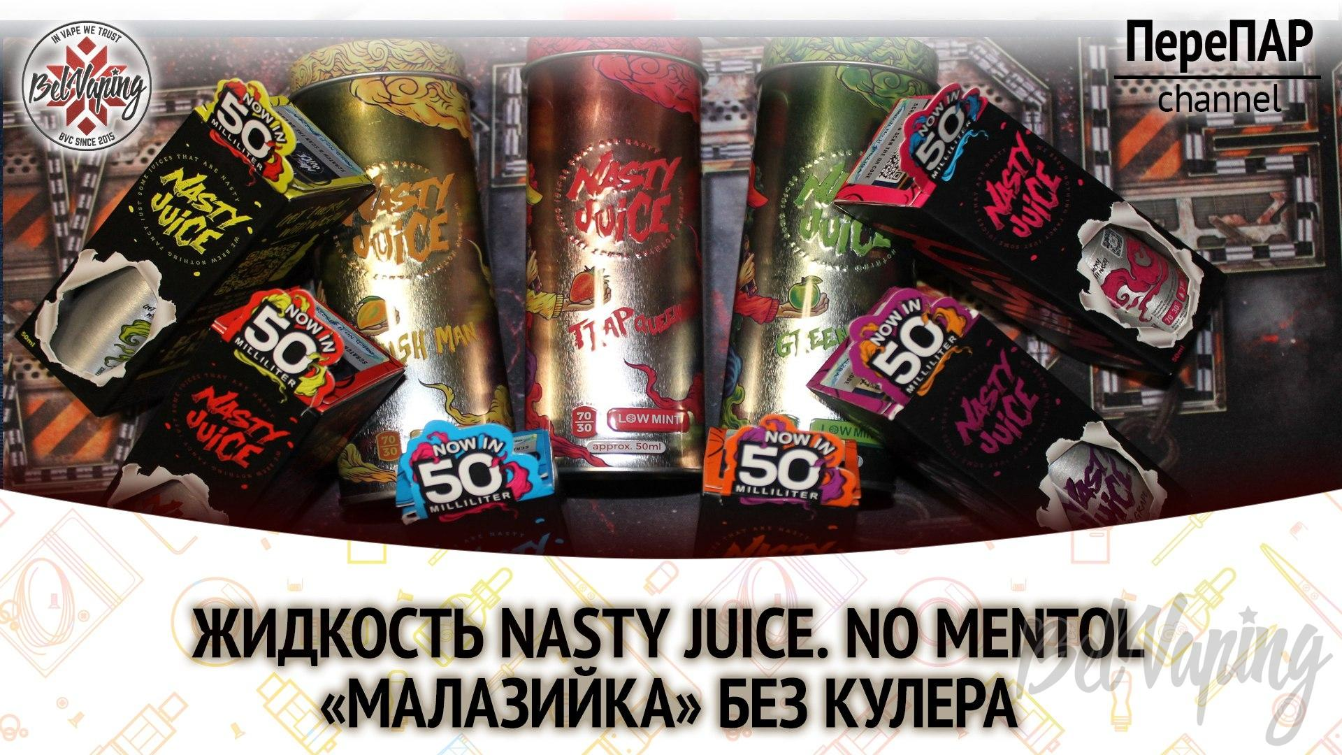 Обзор жидкости Nasty Juice без ментола серий Double Fruity Lemonade и Fruity Low Mint