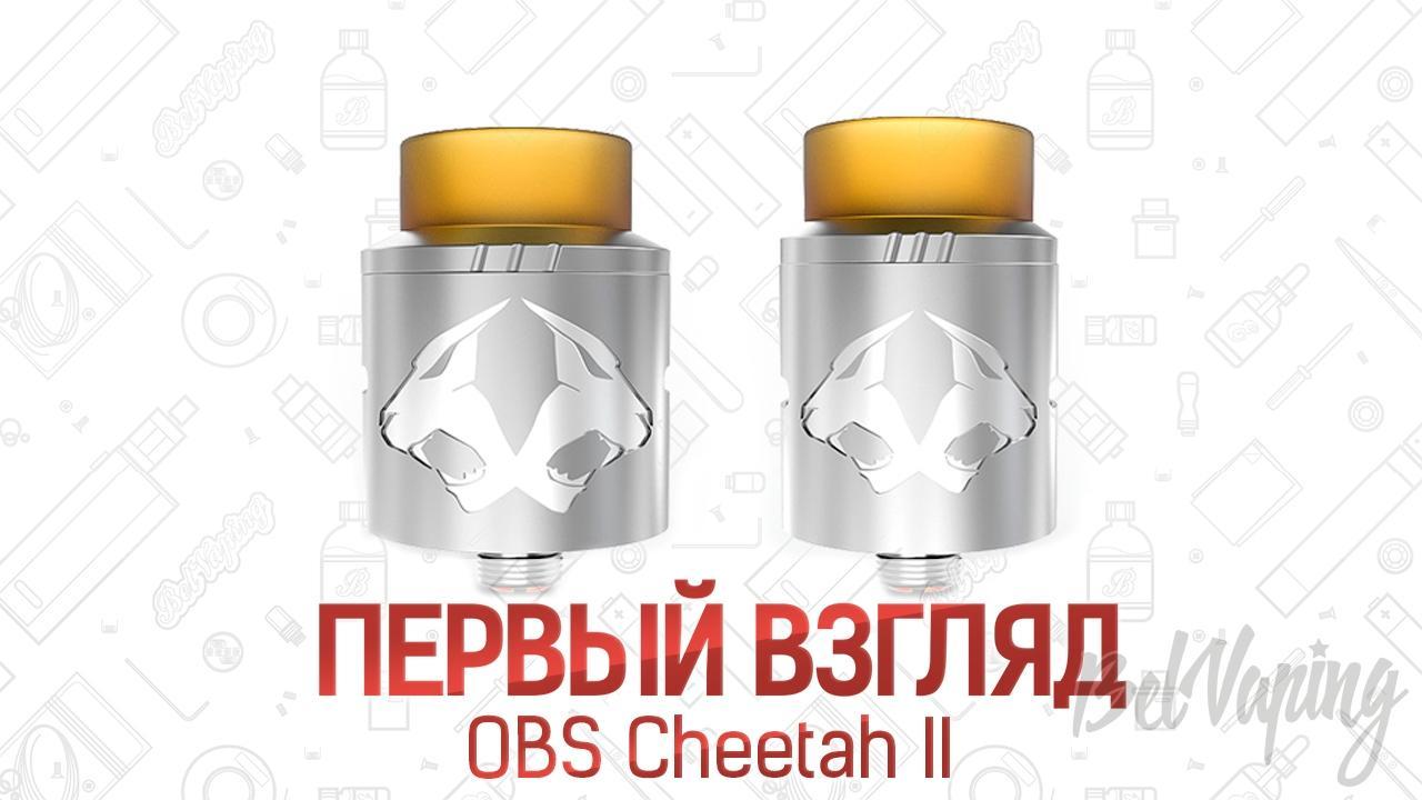 OBS Cheetah II RDA. Первый взгляд