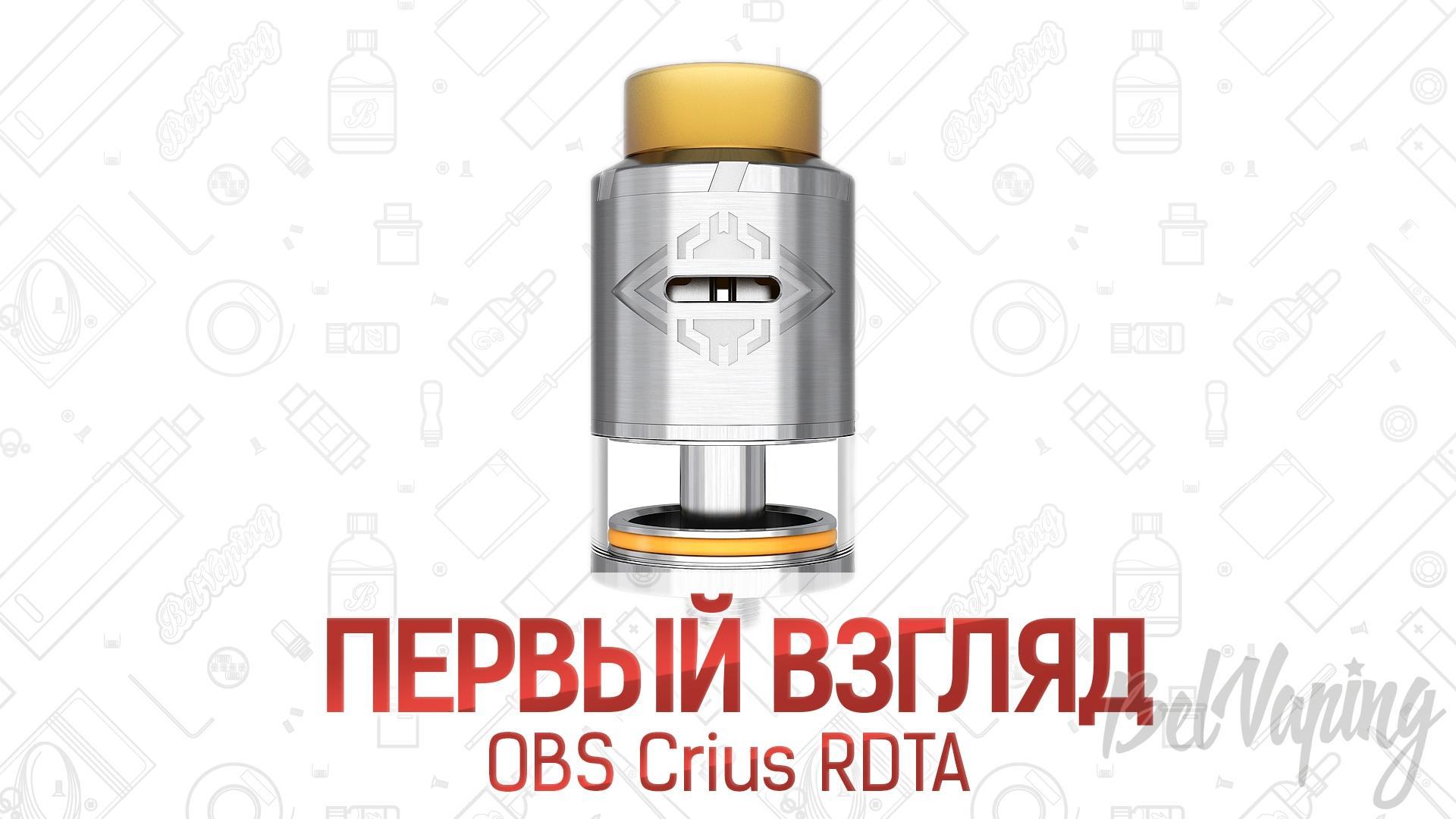 OBS Crius RDTA. Первый взгляд