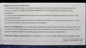 Обзор модов Noisy Cricket I и II (22мм) - инструкция на русском, четвёртая страница