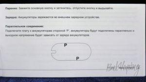 Обзор модов Noisy Cricket I и II (22мм) - инструкция на русском, вторая страница