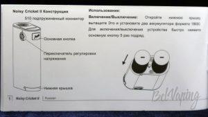 Обзор модов Noisy Cricket I и II (22мм) - инструкция на русском, первая страница