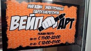 Могилёв VapeBar - VapeArt (фотоотчёт с открытия)