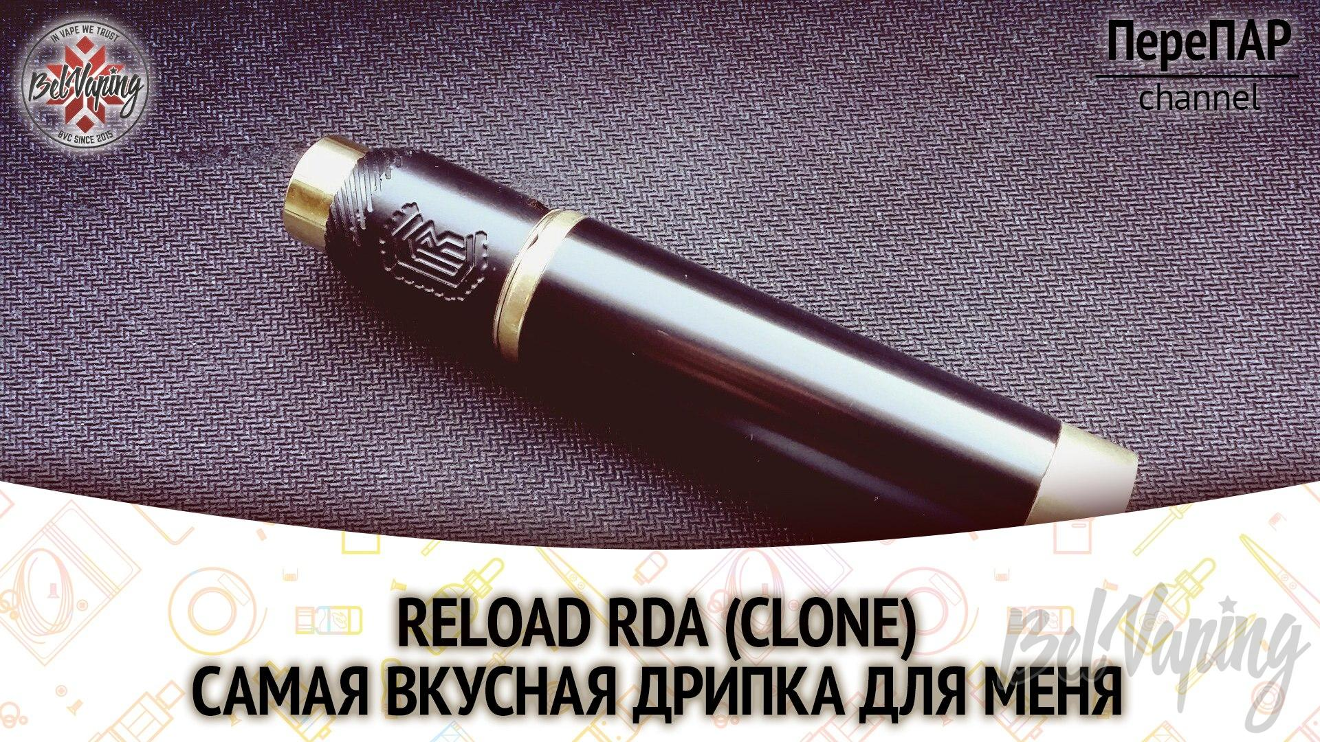Обзор клона дрипки RELOAD RDA