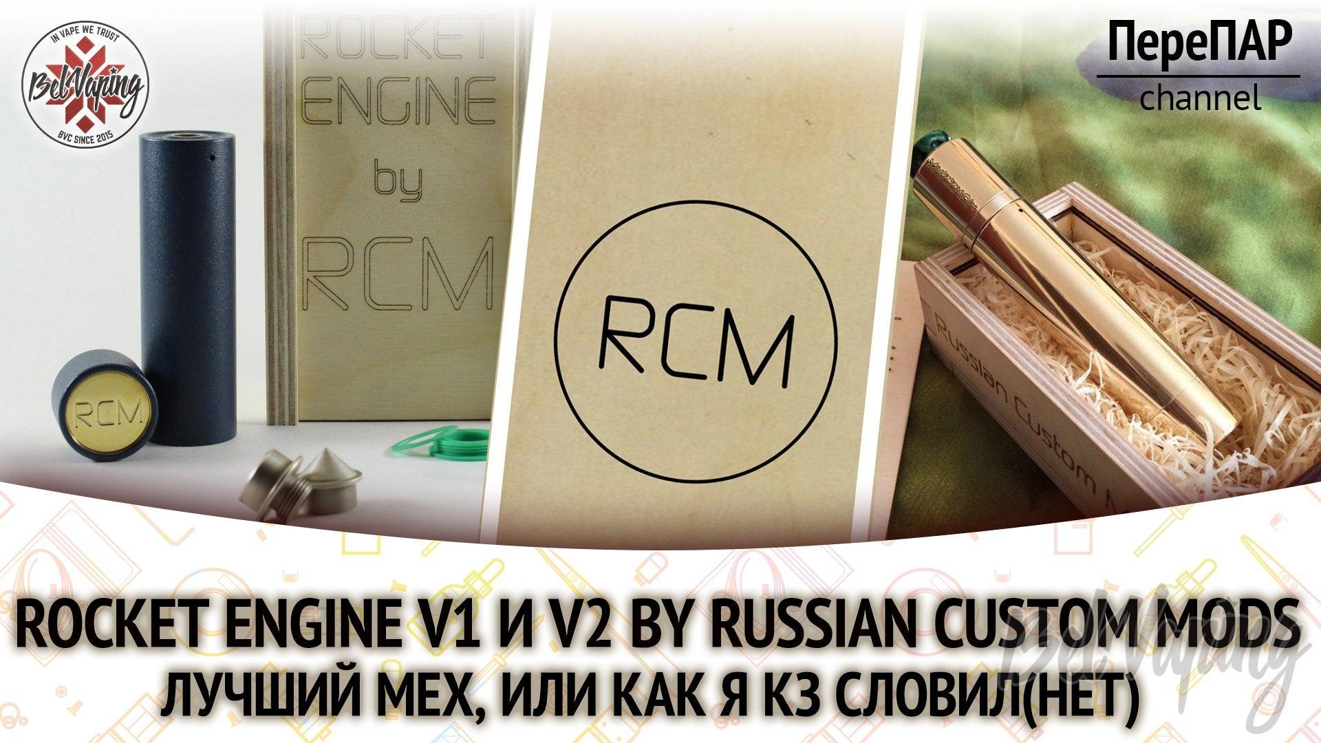 Обзор мехмодов Rocket Engine V1 и V2 от компании Russian Custom Mods