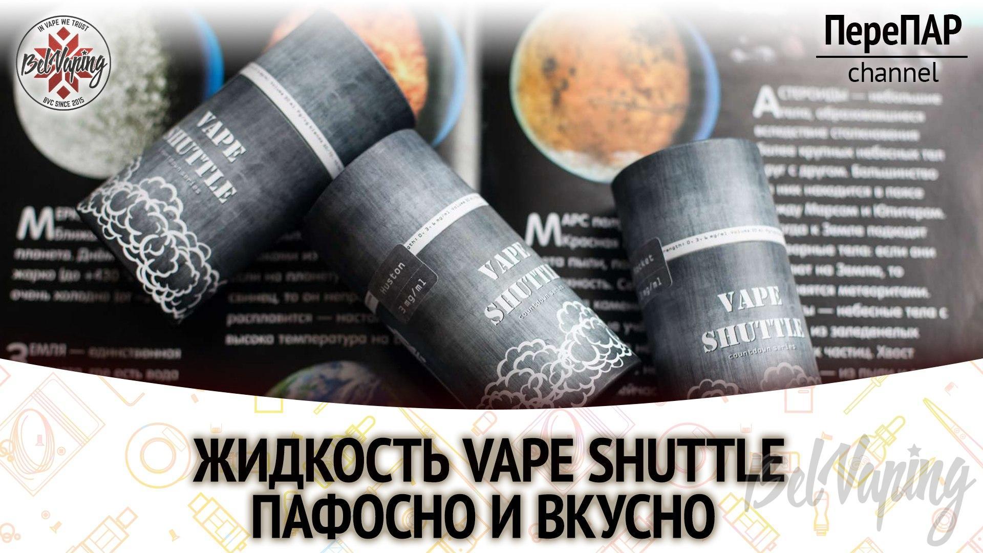 Обзор жидкости Vape Shuttle