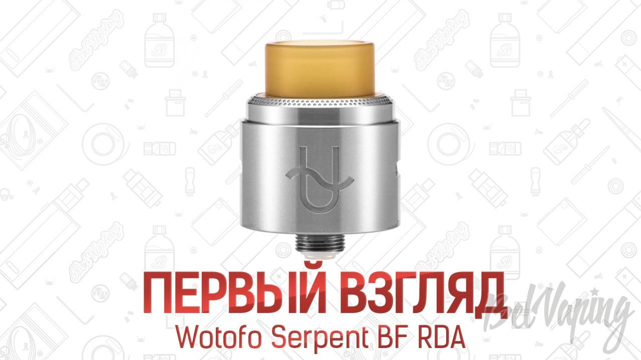 Wotofo Serpent BF RDA. Первый взгляд