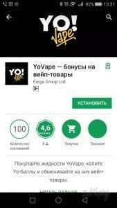 Поиск приложения YoVape в Google Play
