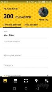 Регистрация в приложении YoVape