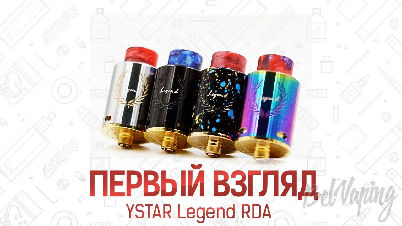 YSTAR Legend RDA. Первый взгляд
