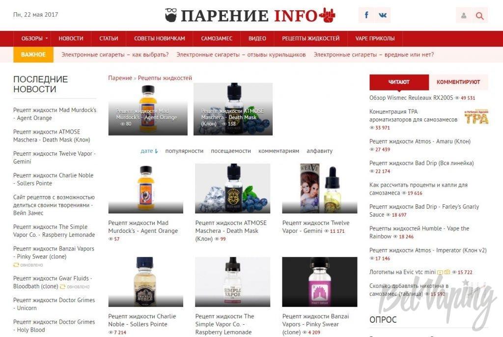Раздел с рецептами на сайте parenie.info