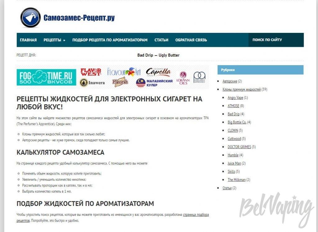 Главная страница сайта samozames-recept.ru