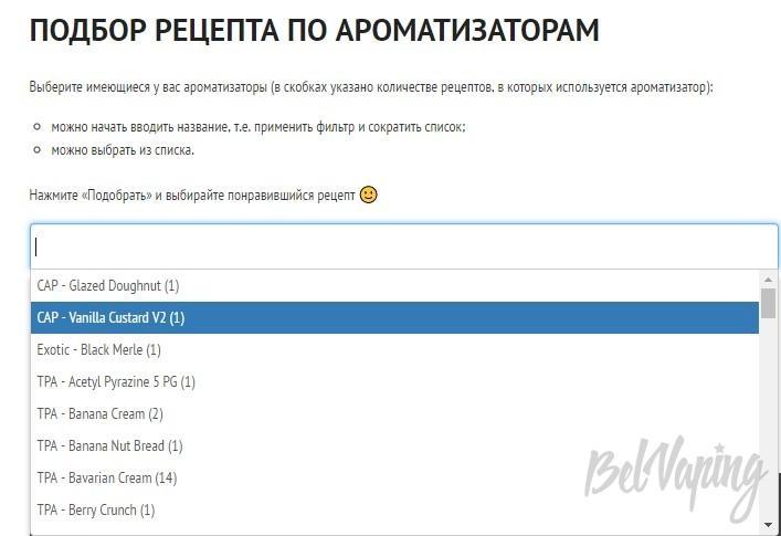 Подбор рецепта по ароматизаторам на сайте samozames-recept.ru
