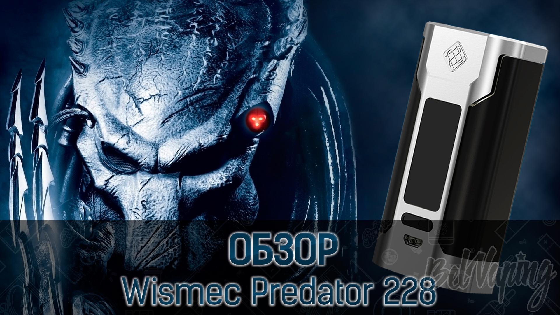 Обзор Wismec Predator 228