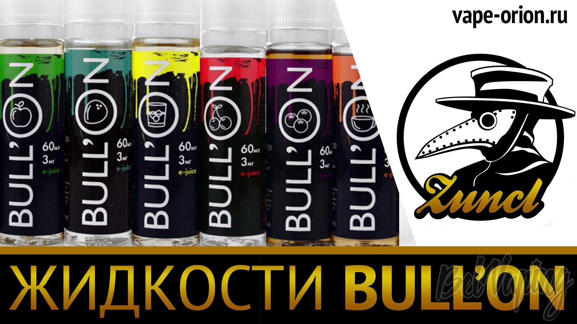 Обзор жидкости для вейпинга BULL'ON