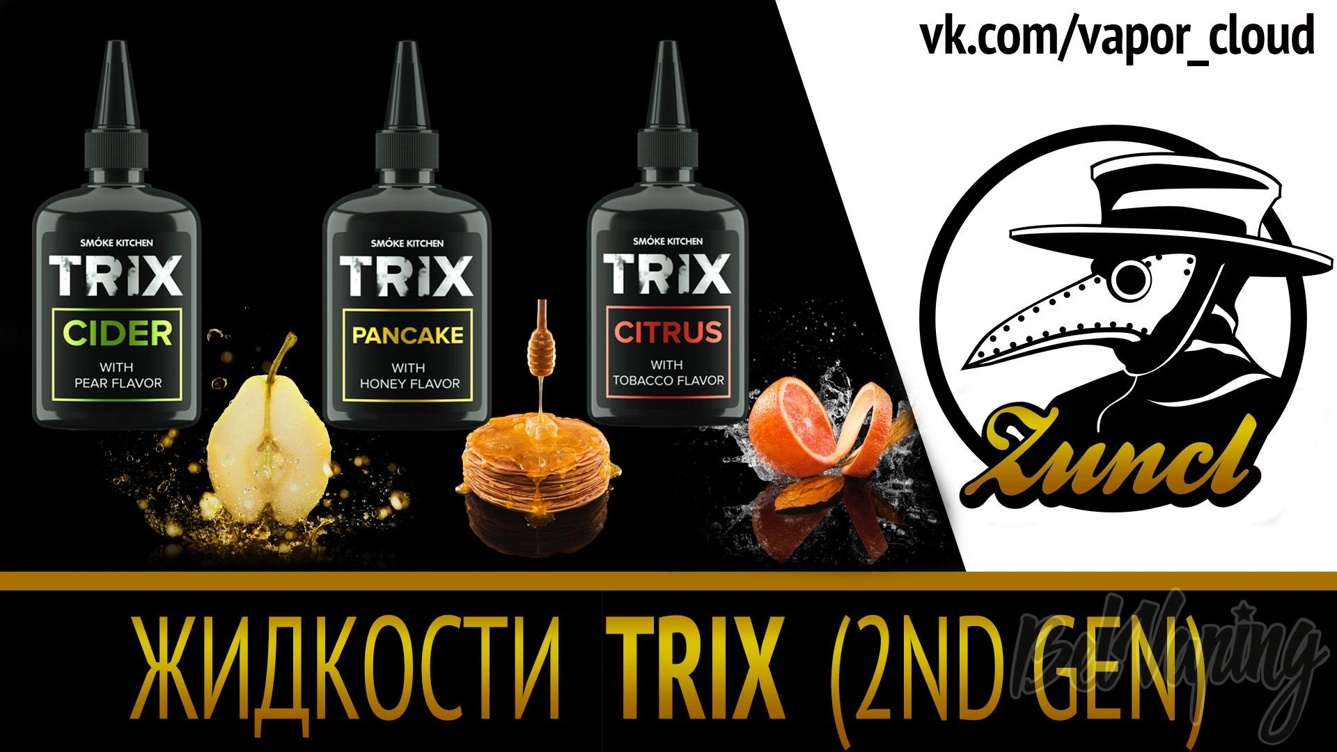 Обзор жидкости TRIX от Smoke Kitchen (второе поколение)