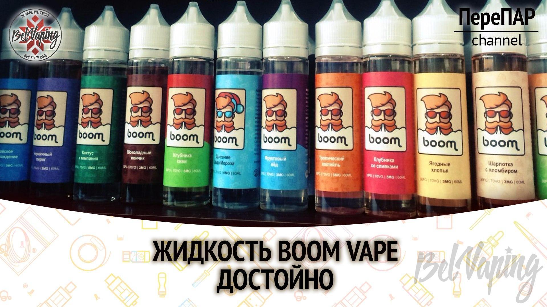 Жидкость Boom Vape