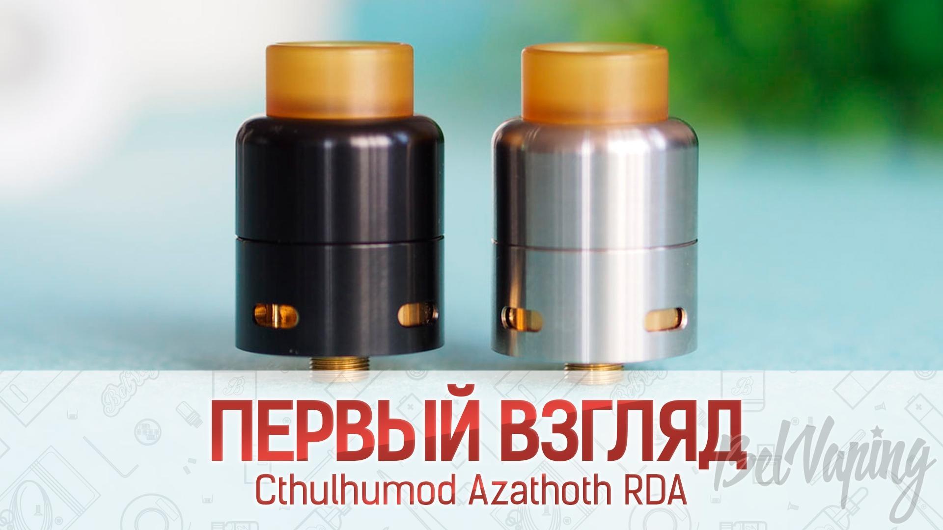 Cthulhumod Azathoth RDA. Первый взгляд