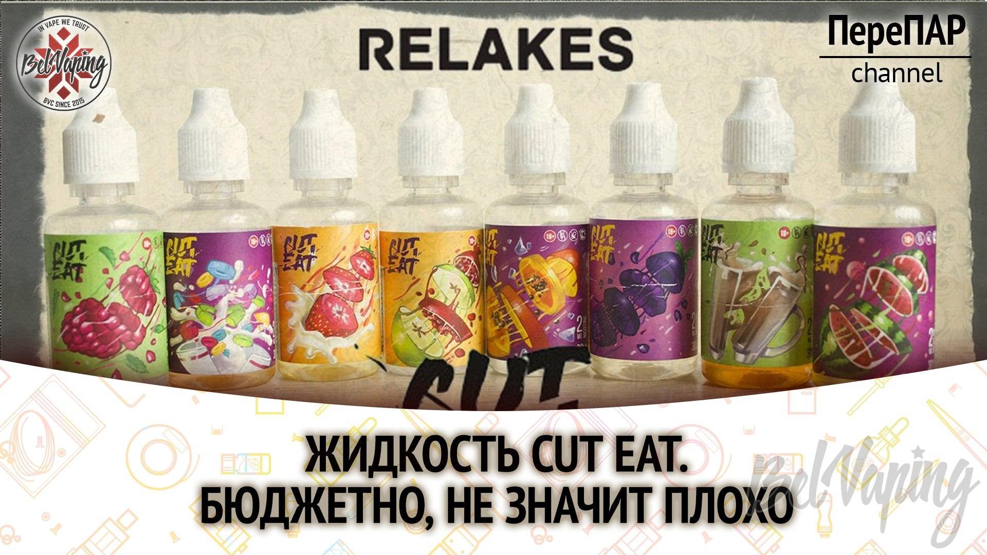 Обзор жидкости CUT EAT от RELAKES